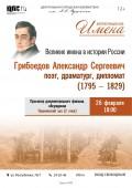 """Афиша """"Клуб «Имена»: Грибоедову – 225 лет"""""""