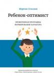 Селигман М.Э. Ребенок-оптимист