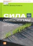 Клифтон, Д. О. Сила оптимизма