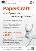 Афиша Papercraft