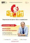 """Афиша """"Проект «СТАРТ» в январе 2020 года"""""""