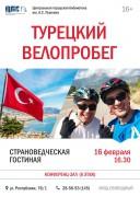 «Страноведческая гостиная»: Велотур по Турции
