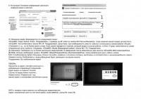 Инструкция по размещению поздравлений - лист 2