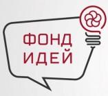 Фонд идей