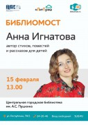 Афиша - Библиомост с Анной Игнатовой