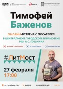 #ЛитМост с Тимофеем Баженовым