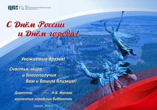 Поздравление с Днем России и Днем города!
