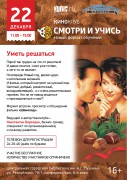 Афиша - Киноклуб «Смотри и учись»