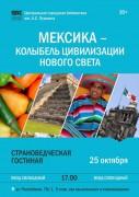 Путешествуем по Мексике в рамках «Страноведческой гостиной»