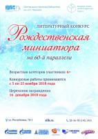 Афиша конкурса