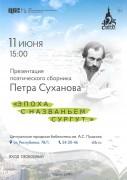 Презентация книги Петра Суханова  «Эпоха с названьем Сургут…»