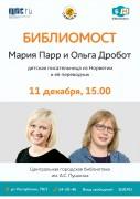 Афиша - Телемост: Мария Парр и Ольга Дробот