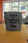 Тактильная книга «Сказ о Черном Лисе»