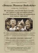 Афиша - Деньги нашего детства