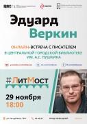 Афиша - #ЛитМост: встреча с писателем Эдуардом Веркиным