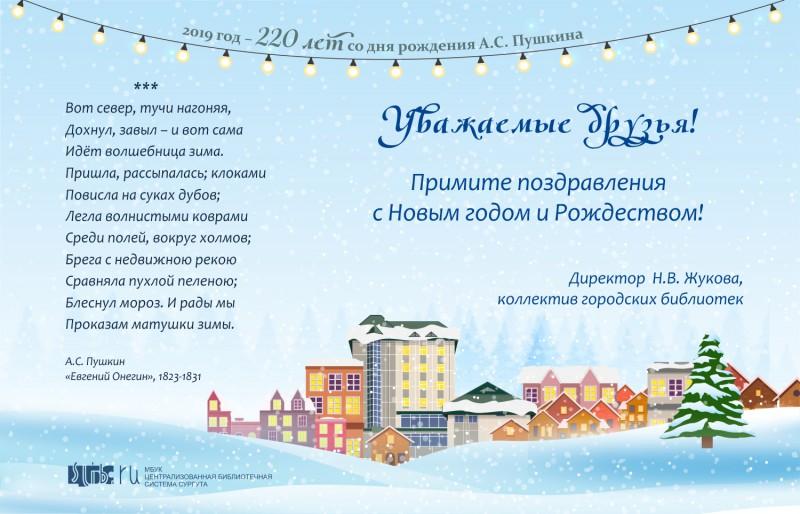 Уважаемые друзья! Поздравляем вас с Новым 2019 годом!