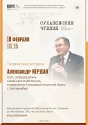 Александр Кердан - афиша