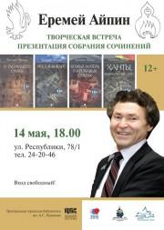 Еремей Айпин