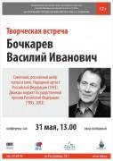 Бочкарев В.И.