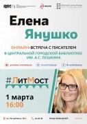 Елена Янушко - Литмост