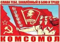 Плакат Комсомол