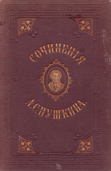 Полное собрание сочинений Т. 6