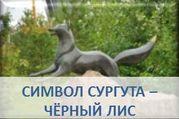 Символ Сургута-Черный лис