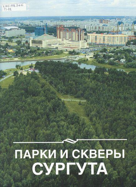 Парки и скверы Сургута