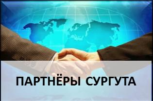 Партнеры Сургута