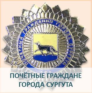 Почетные граждане Сургута