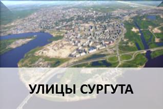Улицы Сургута