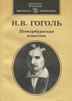 Обложка Петербургские повести