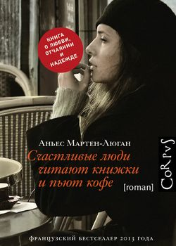 Обложка Счастливые люди читают книжки и пьют кофе