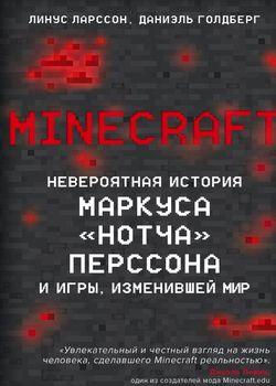 Обложка Minecraft. Невероятная история