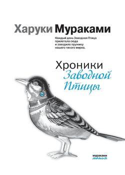 Обложка Хроники Заводной Птицы