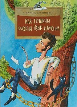 Обложка Как Пушкин русский язык изменил