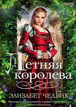 Обложка Летняя королева