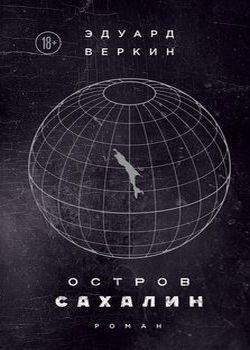 Обложка Остров Сахалин