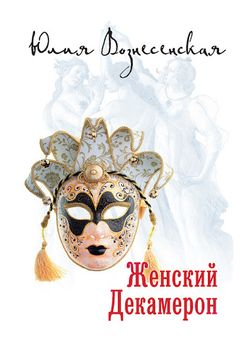 Обложка Женский Декамерон
