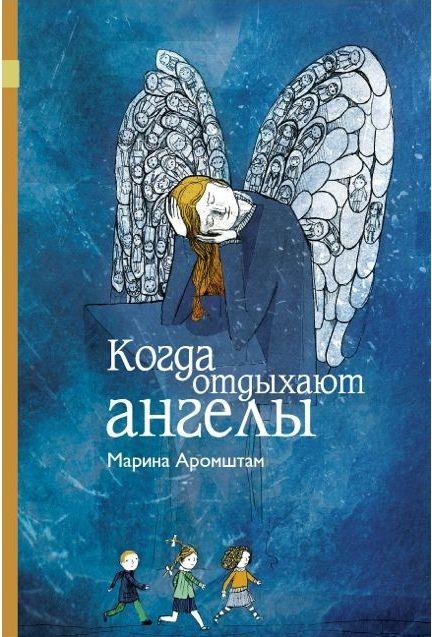 Обложка Когда отдыхают ангелы