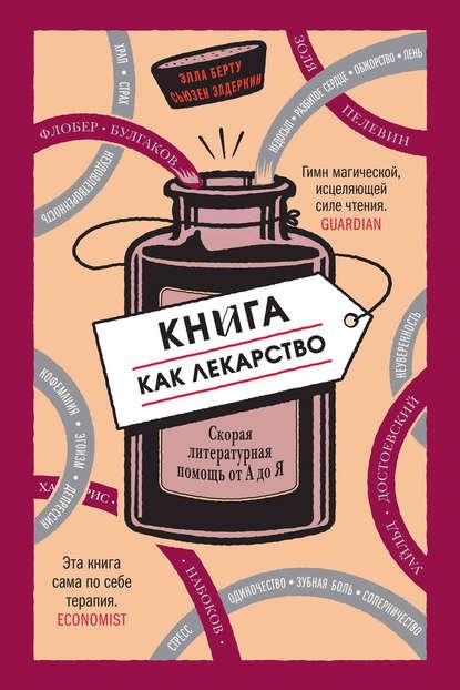 Обложка Книга как лекарство