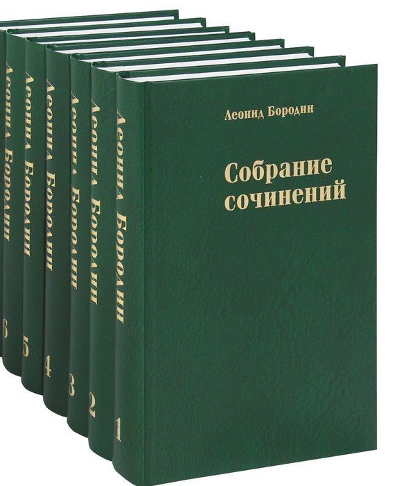 Обложка Собрание сочинений в 6-ти томах