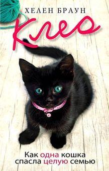Обложка Клео. Как одна кошка спасла целую семью