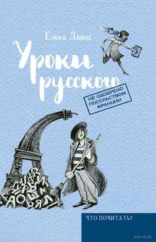 Обложка Уроки русского