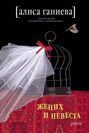 Обложка Жених и невеста