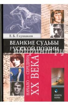 Обложка Великие судьбы русской поэзии