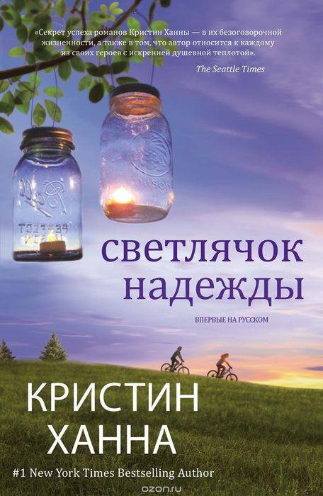 Обложка Светлячок надежды