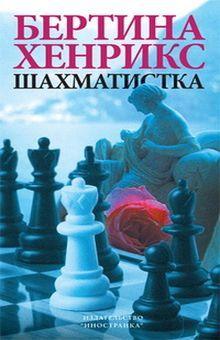 Обложка Шахматистка