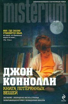 Обложка Книга потерянных вещей