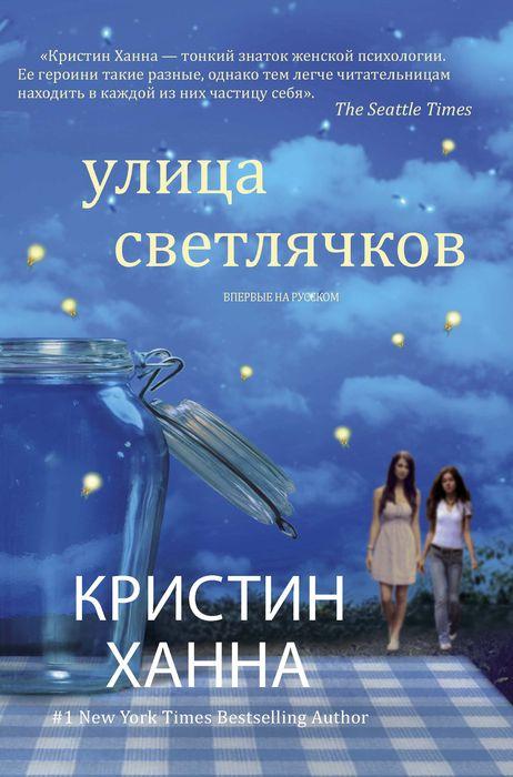 Обложка Улица светлячков